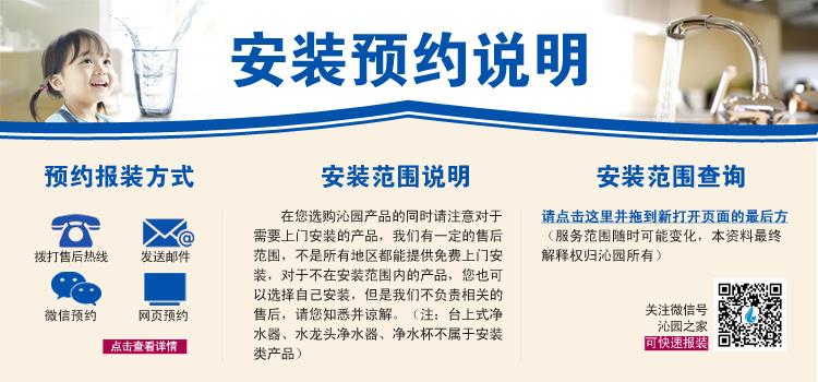 沁园(QinYuan) QG-U-1004 超滤净水机