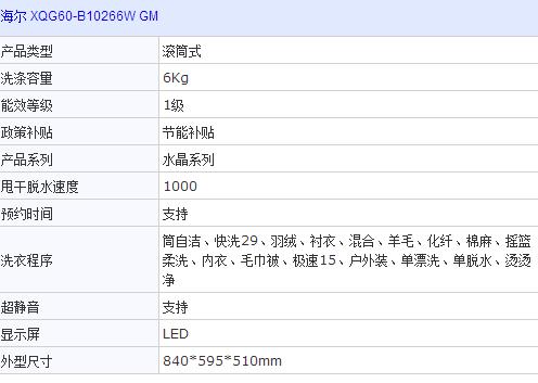 海尔xqg60-b10266w gm洗衣机