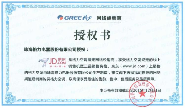 格力(GREE)KFR-26GW/(26596)FNAa-A3 大1匹壁挂式Q铂变频家用冷暖空调