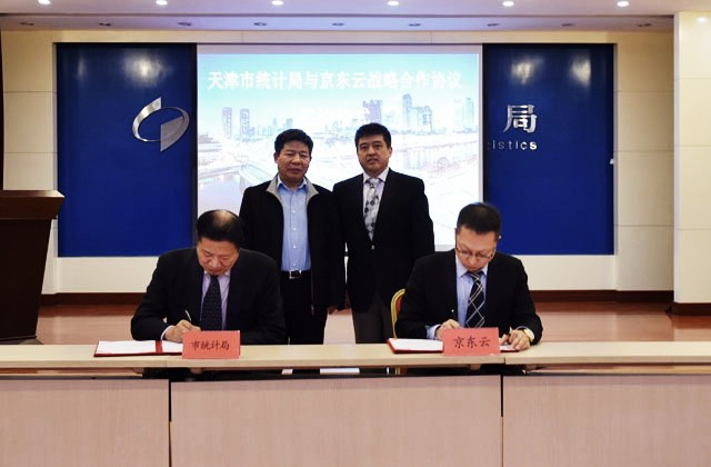 Let's see that Tianjin & JD Cloud Work Together to Explore Frontier of Statistical Big Data