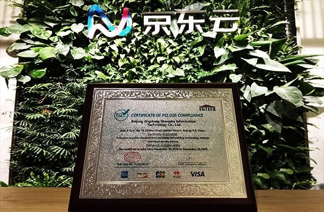 京东云喜提PCI-DSS认证,号称全球最严格金融数据安全认证之一