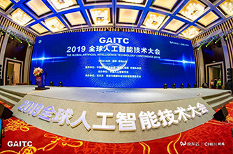 The opening ceremony of 2019 GAITC was held and JD Cloud works with Nanjing Qilin to create a new tag of \