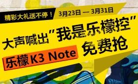 乐檬K3 Note手机免费抢