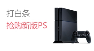 PS4京东首发