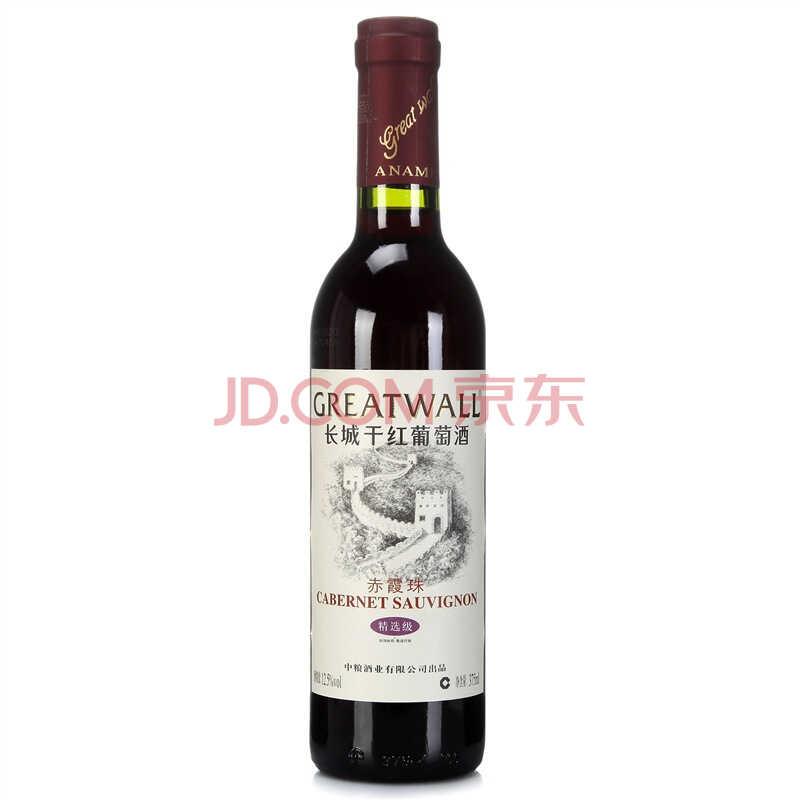 长城精选级赤霞珠干红葡萄酒 375ml)