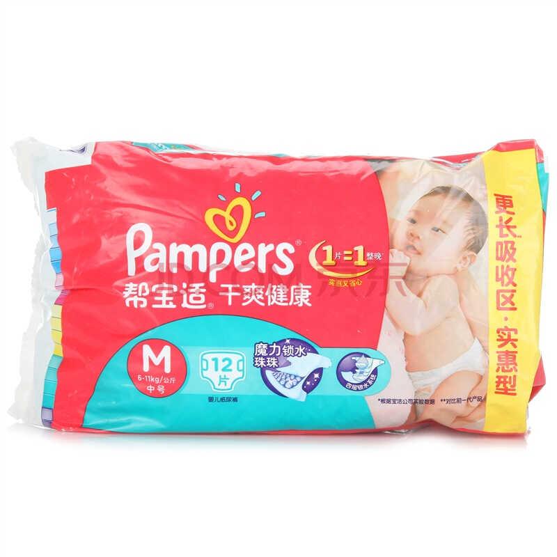 帮宝适(Pampers)干爽健康纸尿裤 中号M12片【6-11kg】)
