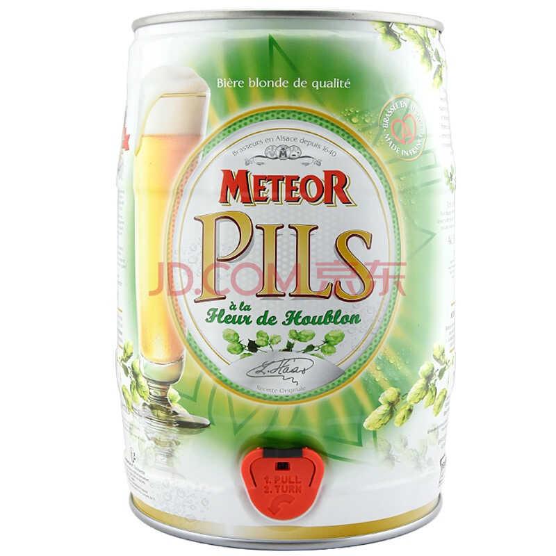 原装进口 法国流星Meteor皮尔森黄啤酒桶装5L)