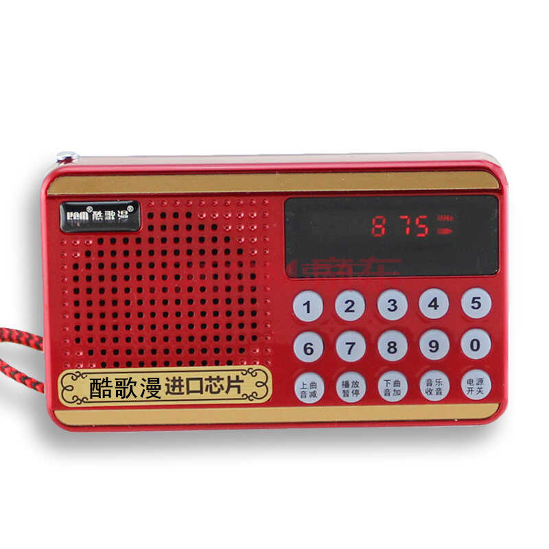 KGM/酷歌漫 A26收音机MP3老人迷你音响插卡音箱便携式音乐播放器 标配)
