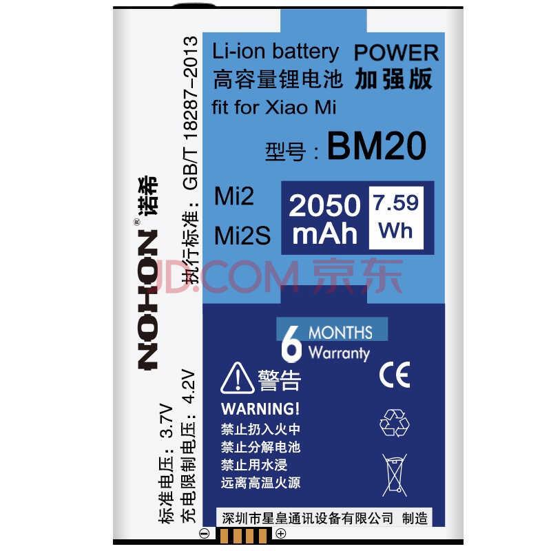 诺希 小米 BM20 加强版手机电池适用于小米2/2s
