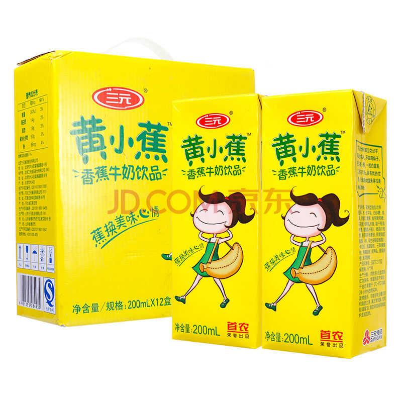 三元 黄小蕉 香蕉牛奶饮品200ml*12礼盒装)