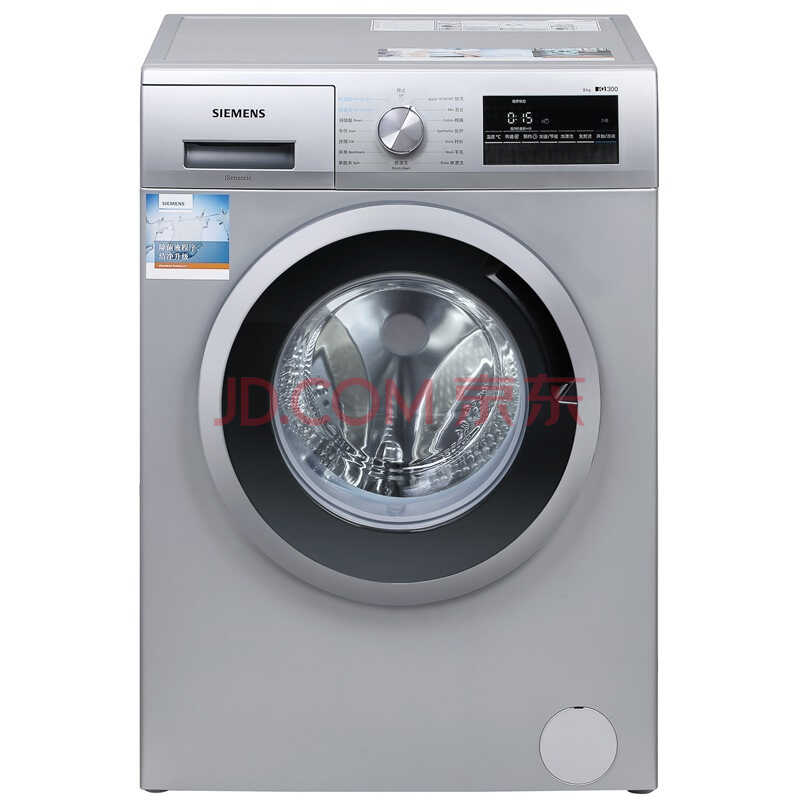 西门子(SIEMENS) XQG80-WM10N1C80W 8公斤 变频 滚筒洗衣机 LED触摸显示屏 除菌 洗涤分离(银色))