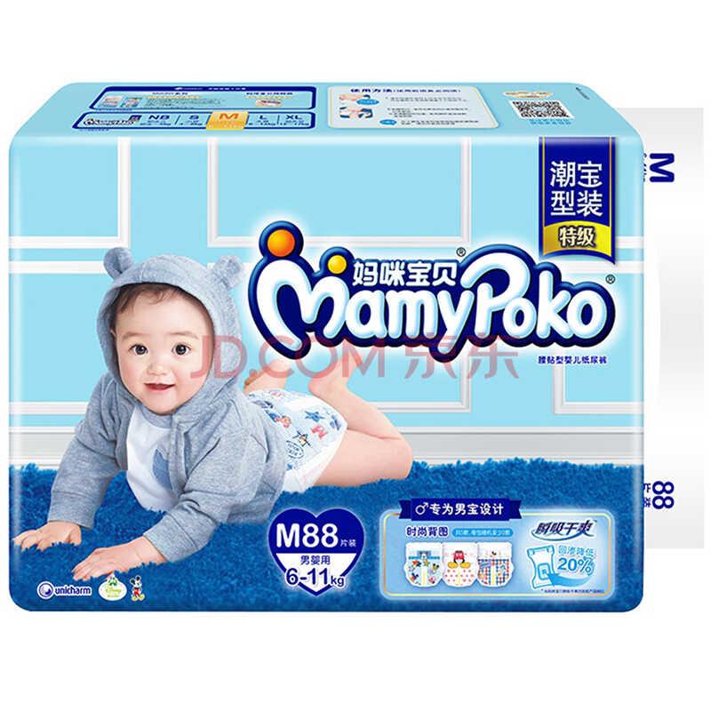 妈咪宝贝 MamyPoko 瞬吸干爽 婴儿纸尿裤【男】中号M88片【6-11kg】)