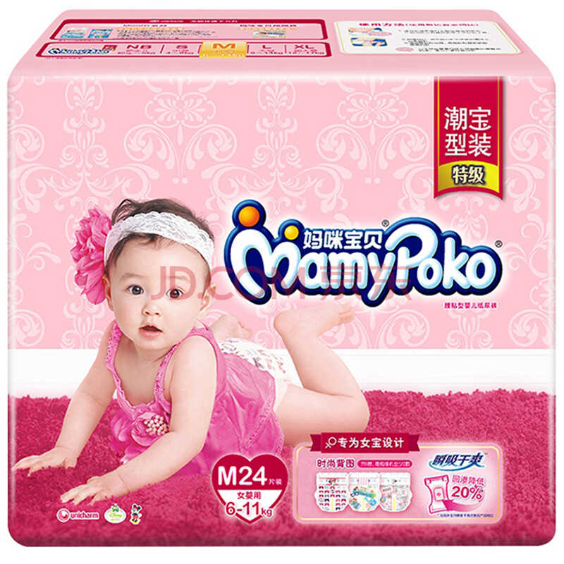 妈咪宝贝(Mamypoko)纸尿裤【女】中号M24片)
