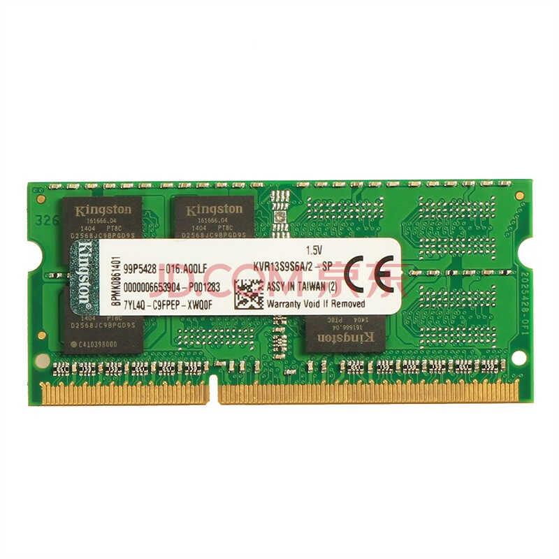 金士顿(Kingston)DDR3 1333 2G 笔记本内存)