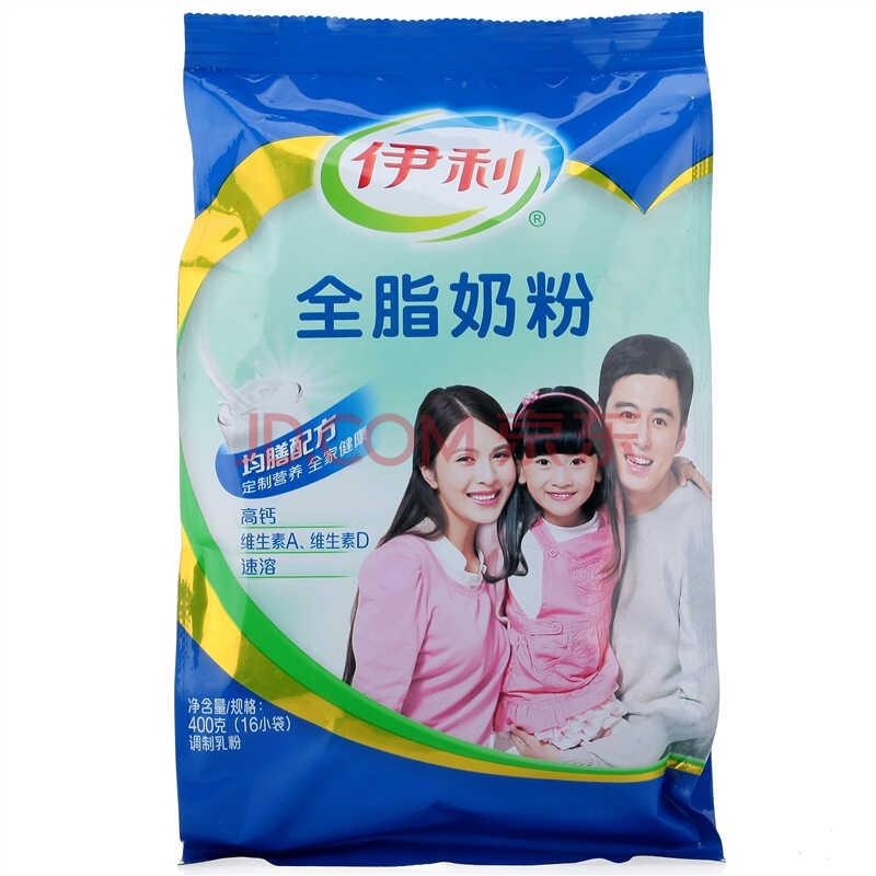 伊利全脂(方便装)营养奶粉400g