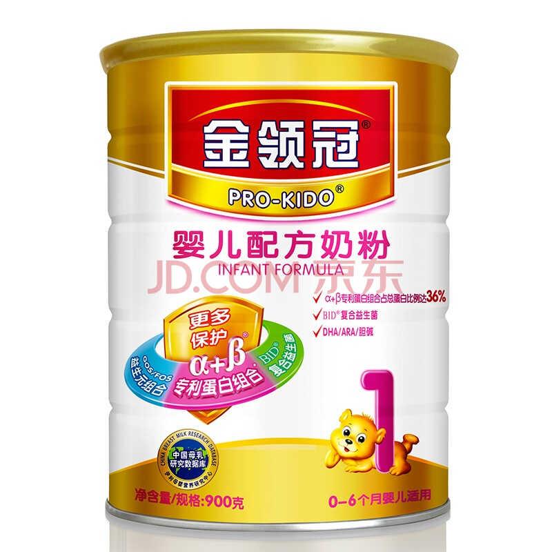 伊利 金领冠婴儿配方奶粉 1段(0-6个月婴儿适用) 900克)