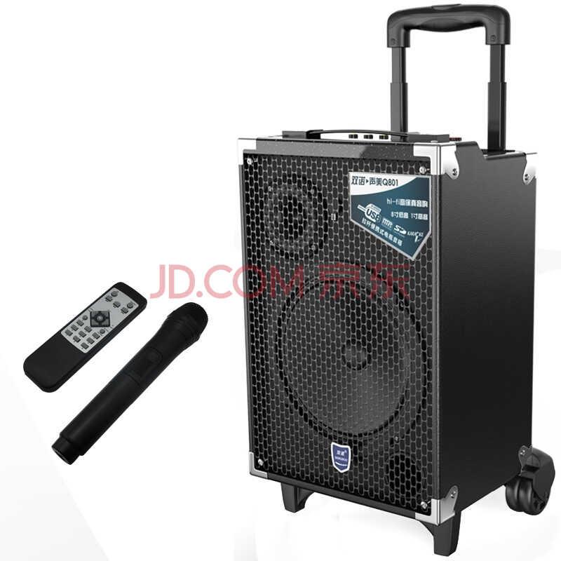 双诺 声美Q801 8寸户外拉杆音箱 带无线麦克风广场舞音响 便携式大功率扩音器 黑色)
