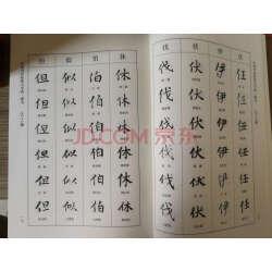 中国书法标准大字典:楷书+篆书+隶书+行书+草书(套装共5册) 实拍图图片
