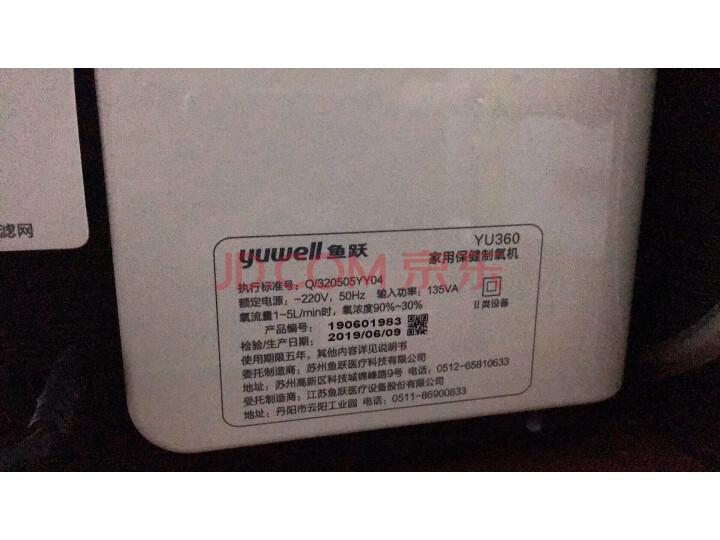 【使用评测】鱼跃(YUWELL) 制氧机YU360优缺点如何【为什么好】媒体吐槽【必看】 _经典曝光