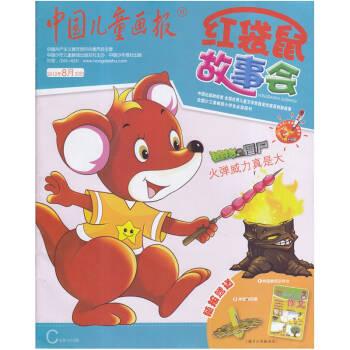 中国儿童画报 红袋鼠故事会杂志2012年8月22日总1016