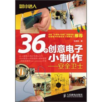 科技制作小达人·36个创意电子小制作:安全卫士