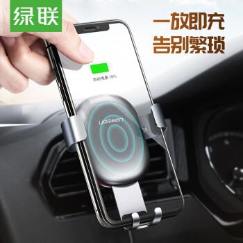 绿联 车载无线充电器手机支架 出风口重力式 支持苹果iPhoneX/8三星QI无线快充 50582