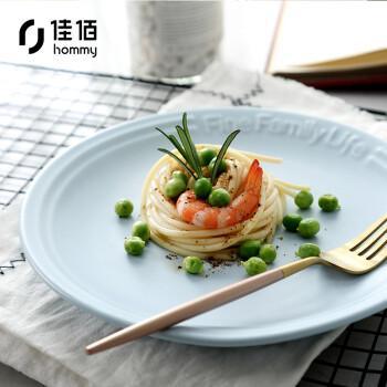 佳佰 2个装8英寸浮雕平盘沙拉盘轻食健康餐 life个性餐瓷 陶瓷餐具