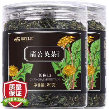 长白工坊 蒲公英茶 长白山蒲公英 婆婆丁茶 80g*2罐