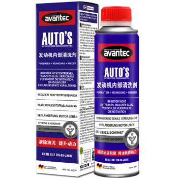 擎保 AVANTEC 发动机内部清洗剂机油添加剂积碳净油泥清洗剂AT36579