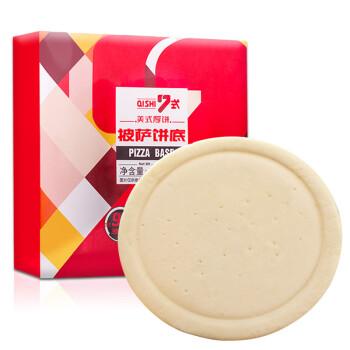 7式 披萨饼底 570g  (9英寸  3张 披萨 披萨胚 烘焙)
