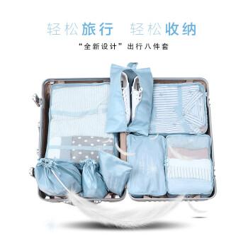 Vilscijon维简 防水旅行收纳袋行李整理包内衣收纳包洗漱包套装 衣物收纳8件套蓝色2601