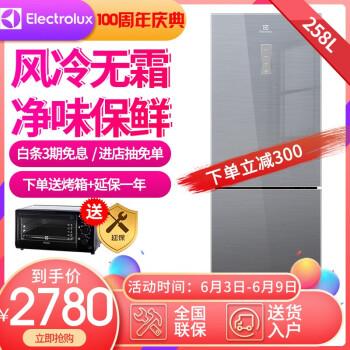 京東伊萊克斯冰箱