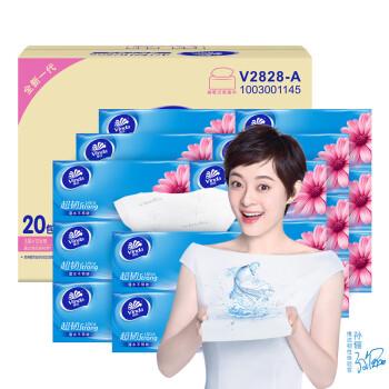 维达(Vinda) 抽纸 超韧3层126抽软抽*20包(小规格) 整箱销售