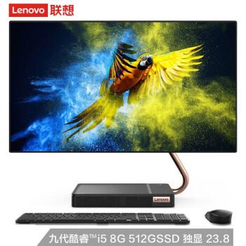 联想(Lenovo)AIO520X 第九代英特尔酷睿 一体机台式电脑 商务办公家用电脑 23.8英寸 i5-9400T 8G 512G 独显 黑色