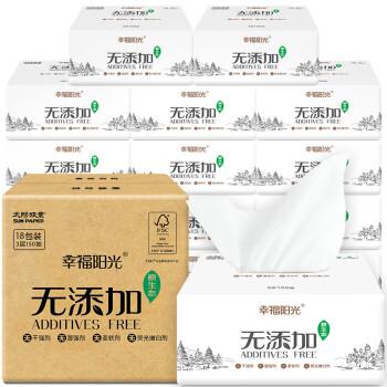 幸福阳光 抽纸 原生态健康无添加卫生纸巾 中规格软抽3层*150抽*18包(整箱销售)
