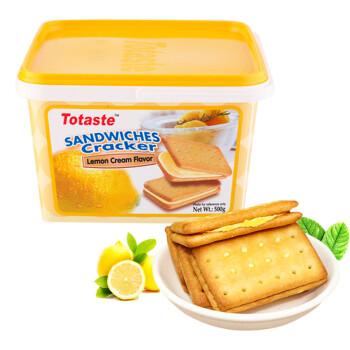 土斯(Totaste) 清新柠檬味夹心饼干(礼盒装) 早餐饼干 休闲零食蛋糕面包甜点心小吃 独立小包装500g