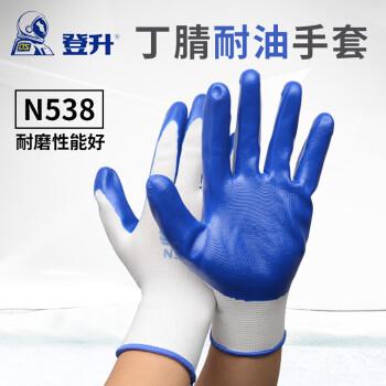 登升(DS)#N538-13G劳保手套涂胶 13针工作手套 耐磨防滑透气舒适 涤纶丁腈掌浸光面 均码 12副/包