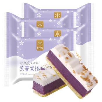 轻肴食品 紫薯蛋挞蛋糕52g/盒*4