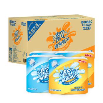 清风(APP)厨房用纸 2层75张纸巾*8卷(整箱销售)(去污仅需一片)