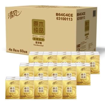 清风(APP)手帕纸 原木纯品金装系列 加厚4层8张纸巾*60包(整箱销售)(新老包装交替发货)