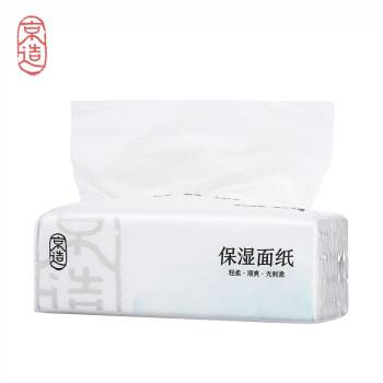 京造 保湿柔软亲肤面纸 纸巾抽纸 软抽 便携装 更适用婴儿母婴 3层*100抽*3包