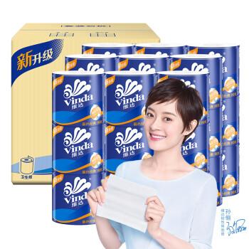 维达(Vinda) 卷纸 蓝色经典3层140g卫生纸巾*27卷(整箱销售,3层与4层随机发货)
