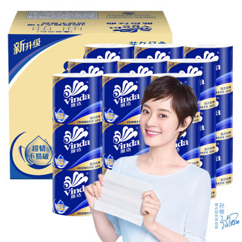 维达(Vinda) 卷纸 蓝色经典4层200g卫生纸*27卷(整箱销售)(3层与4层随机发货)