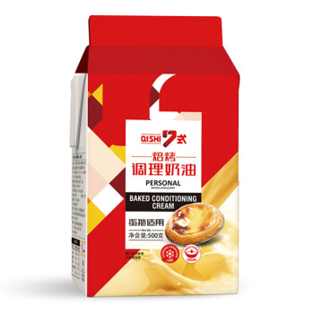 7式 蛋挞液  500g (蛋挞材料 解冻即用 烘焙原料  )