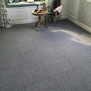 富居办公室会议厅酒店满铺拼接地毯方块地毯26片装(约6.5平米)送贴片 烟灰色