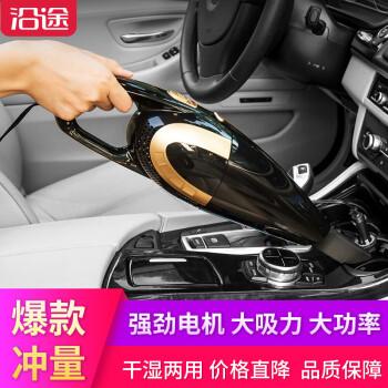 沿途 车载吸尘器 汽车吸尘器 有线 手持 车内手提 车用 干湿两用 汽车用品  120W大功率 大吸力 E03黑金色