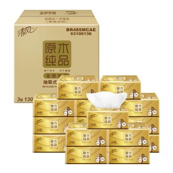 清风(APP)抽纸 原木纯品金装系列 3层130抽软抽纸巾*16包(整箱销售)(新老包装交替发货)