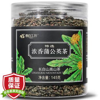 长白工坊 特选浓香蒲公英茶 长白山蒲公英 婆婆丁茶 145g/罐