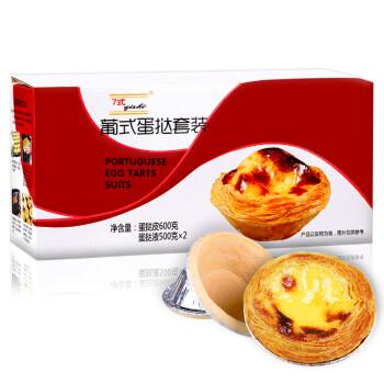 7式 蛋挞皮 (30个)+蛋挞液 (500g*2)  (组合装 蛋挞原料 家庭装 冷冻烘焙材料 )