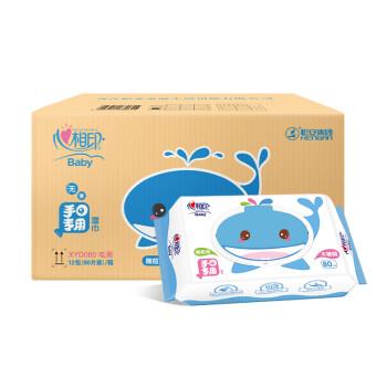 心相印婴儿湿巾 小鲸鱼儿童带盖湿巾80抽*12包  宝宝手口PP专用 (整箱销售)